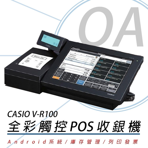 【高士資訊】CASIO 卡西歐 V-R100 Android 電子發票 觸控POS 收銀機 VR100 發票機/收據機