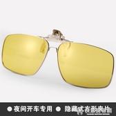 夜視鏡男女士偏光眼睛墨鏡夾片式眼鏡2016潮流 快意購物網