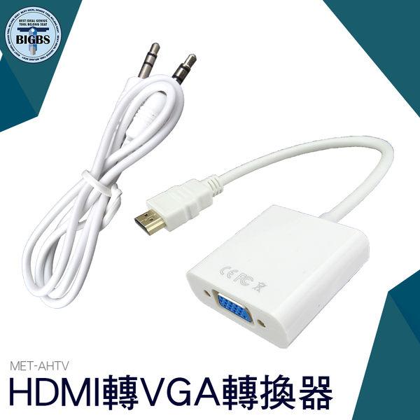 AHTV HDMI轉VGA轉換器 電腦螢幕 轉接顯示器