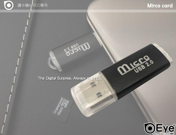 【鋁合金讀卡機】for Micro SD T-F 讀卡機 支援各品牌 480Mbps USB 2.0 高速傳輸 吊飾孔