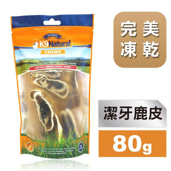 【毛麻吉寵物舖】紐西蘭 K9 Natural 鹿皮潔牙嚼嚼棒(80g) 寵物零食/狗零食