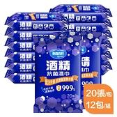 奈森克林酒精濕紙巾20抽x超值12包組 酒精擦濕巾