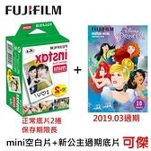 FUJIFILM Instax mini 拍立得 空白底片2捲 + 迪士尼公主 新公主過期底片 底片組合 歡迎 批發