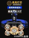 手電筒 頭燈強光充電超亮頭戴式感應手電筒夜釣魚燈米氙氣燈防水LED戶外 晶彩 99免運