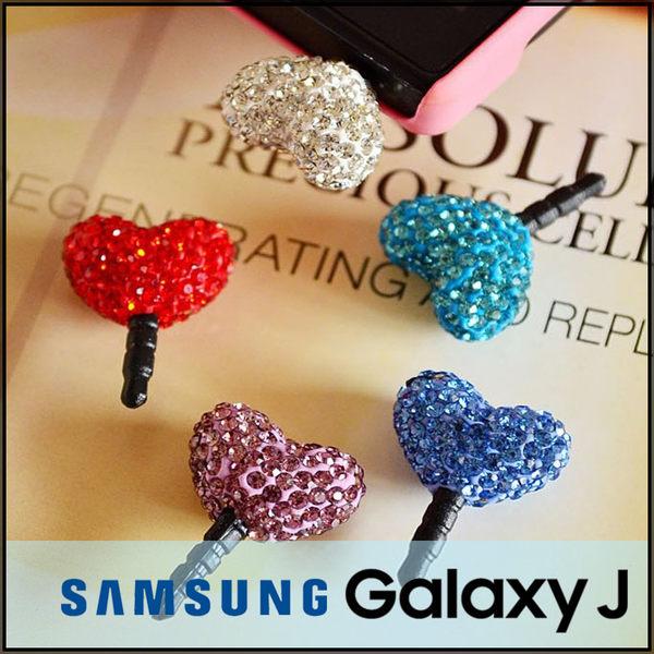 ☆心型鑽石耳機塞/防塵塞/SAMSUNG GALAXY J SC-02F N075T/J1 SM-J100/J2/J5/J7