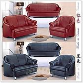 【水晶晶家具/傢俱首選】HT1667-5 帝勒爾701型乳膠透氣皮沙發組~~MIT精品‧可拆售~~超平價商品