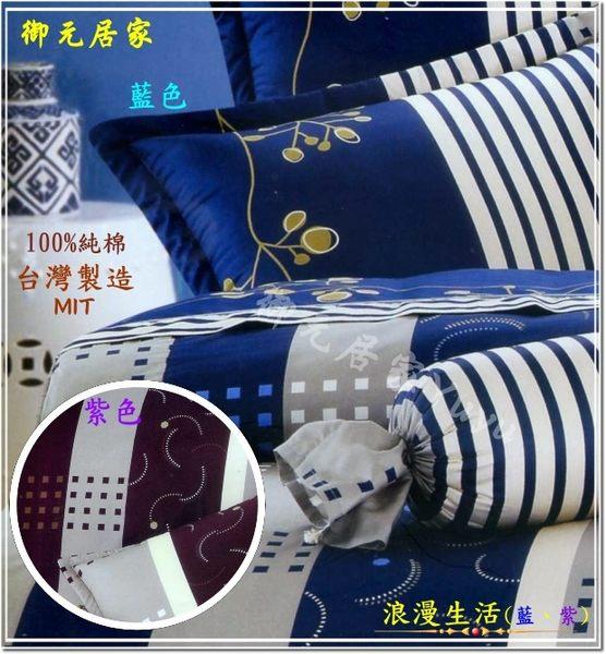 特大 kingsize【兩用被套+薄床包】(6*7尺)/高級四件式100%純棉特大『浪漫生活』(藍、紫)