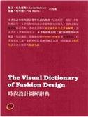 時尚設計圖解辭典
