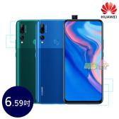 華為 HUAWEI Y9 Prime 2019 6.59吋 ◤0利率,送鋼化貼+專用皮套◢ 智慧型 手機 4G/128G