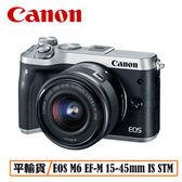 送64G大套餐 3C LiFe CANON EOS M6 EF-M 15-45mm IS STM 單眼相機 平行輸入 店家保固一年