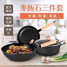 和風原味麥飯石不沾三件套鍋具組/炒鍋煎鍋湯鍋