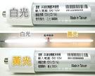 【久大電池】 直流 DC 12V 12W 高亮度 柔光色 LED 日光燈 各式12V 電池適用 工程 釣魚 露營 攤販