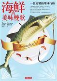 (二手書)海鮮的美味輓歌:一位老饕的環球行動