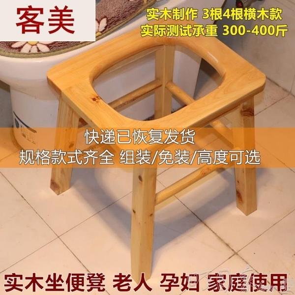 實木孕婦坐便椅坐便凳行動馬桶老人座便器坐廁器加固座便椅子家用YYP【快速出貨】