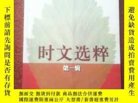 二手書博民逛書店罕見《時文選粹》第一輯,2004年一版一印Y164104 出版2