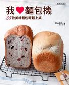 書我愛麵包機