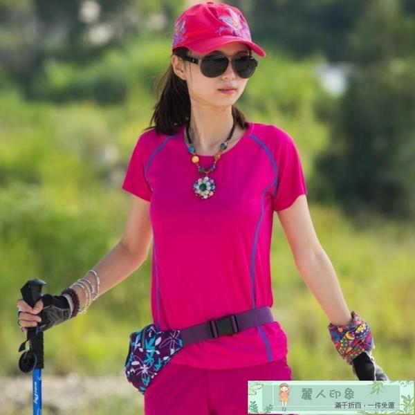 排汗衣 夏季戶外速乾T恤女圓領短袖跑步吸汗透氣薄款 寬鬆大碼運動速乾衣 麗人印象 免運