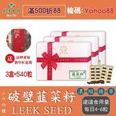日本真空破壁韭菜籽膠囊共540粒(3盒)【美陸生技AWBIO】
