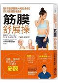 筋膜舒展操:雙手滑推鬆開筋膜 伸展全身部位,即可消除身體各種痠痛!