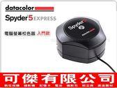 可傑  Datacolor Spyder 5 Express 螢幕校色器 入門款 公司貨 (分期0利率)