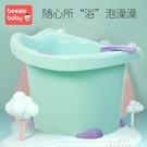 兒童洗澡桶寶寶浴桶大號加厚可坐沐浴桶兒童泡澡桶小孩嬰兒洗澡盆 夢娜麗莎 夢娜麗莎YXS