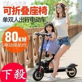 電動滑板車成人迷你折疊電動車自行車小型電瓶車代步車YXS「交換禮物」