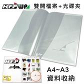 【推廣 】10 元個10 個量販HFPWP 雙開檔案光碟文件夾 28 元個環保  製E217S 10