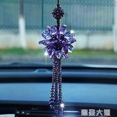 韓國汽車掛件車內飾品擺件車載女士掛飾車上后視鏡水晶吊飾吊墜『摩登大道』