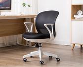 電腦椅 綠豆芽 電腦椅家用 人體工學職員學生椅  書房座椅 網布辦公椅子