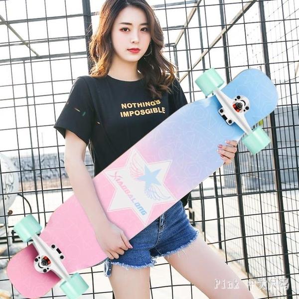 專業初學者滑板長板成人男生女生舞板成年青少年少女四輪滑板車 JY8847【pink中大尺碼】