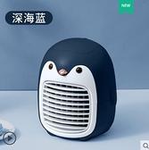 迷你小空調扇水冷小風扇便攜式靜音辦公室桌上桌面小型制冷降溫器噴霧加濕器USB 名購新品