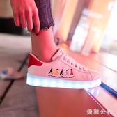 發光鞋女學生 韓版情侶夜光鞋usb充電會發光的鞋子熒光鬼步舞鞋女OB5370『美鞋公社』