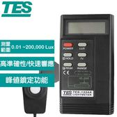 TES泰仕 數位式照度計 TES-1334A