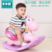 搖搖馬寶寶搖馬木馬塑料帶音樂嬰兒大號加厚兒童玩具搖椅 nm2381 【歐爸生活館】