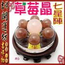 【吉祥開運坊】七星陣系列【開運/增桃花/人緣-草莓晶七星陣*1組】淨化/擇日