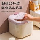 裝米桶 家用防蟲防潮密封大米缸米面收納盒面粉儲存罐20斤儲米箱10【八折搶購】