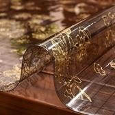 桌布 軟玻璃餐桌墊茶幾墊隔熱塑料膠墊pvc水晶板桌布防水防燙防油免洗RM