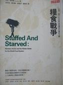 【書寶二手書T6/社會_OON】糧食戰爭_拉吉.帕特爾