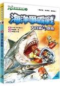 X萬獸探險隊:(3) 海洋爭霸戰  大白鯊VS旗魚(附學習單)