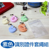 NA-50028Unicite台灣製識別證件套繩組(直式/粉彩)/工作證套可用於車票卡/悠遊卡/識別證/信用卡套100入