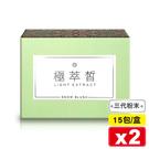 極萃皙 三代粉末 正貨 15包X2盒 專品藥局【2010960】