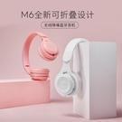 耳罩式耳機 無線藍芽耳機頭戴式蘋果安卓通用新款馬卡龍學生游戲無線耳機雙耳快速出貨快速出貨