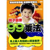 幼教-親子韻律99乘法DVD