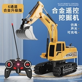 遙控車 遙控挖掘機玩具兒童大號無線仿真充電動挖土機模型男孩合金工程車【快速出貨】