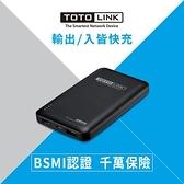 【南紡購物中心】TOTOLINK 10000mAh超薄快充行動電源-黑色(TB10000-B)