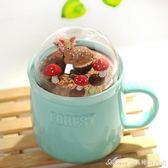 創意馬克杯3D立體微景觀陶瓷杯辦公室帶蓋勺喝水杯簡約情侶奶茶杯艾美時尚衣櫥