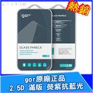 gor 2.5D 滿版 抗藍光 iPhone 6 6s 7 8 X Plus 玻璃貼 保護貼