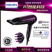 [限時特賣+滿額送]飛利浦 HP8233沙龍級負離子SPA按摩護髮吹風機 免運費
