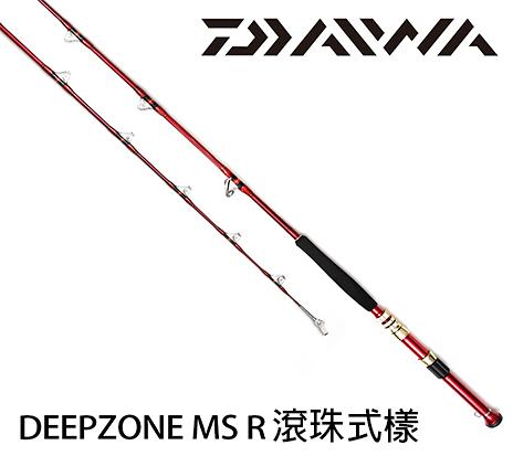 漁拓釣具 DAIWA DEEP ZONE MS R210-500/800 [滾珠樣式船釣竿]