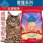 【🐱🐶培菓寵物48H出貨🐰🐹】Blue Buffalo藍饌《無榖極野系列》成貓鮮味配方飼料-去骨鮭魚-240g